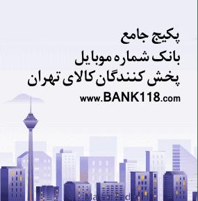 شماره موبایل پخش کنندگان کالای تهران