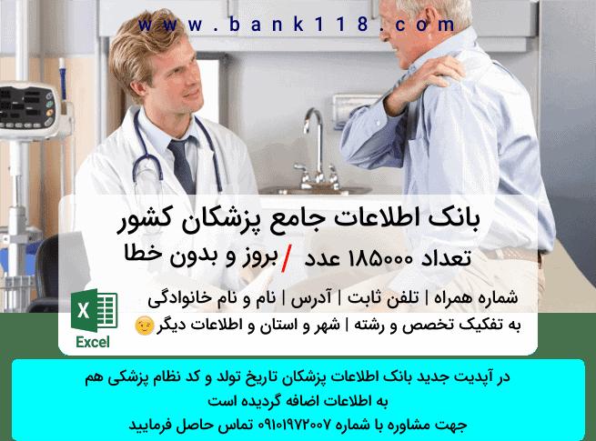بانک اطلاعات پزشکان