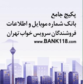 اطلاعات فروشندگان سرویس خواب تهران