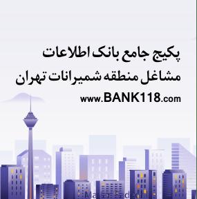 اطلاعات مشاغل منطقه شمیرانات تهران