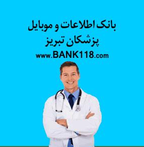 شماره موبایل پزشکان تبریز