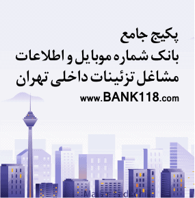 شماره موبایل تزئینات داخلی تهران