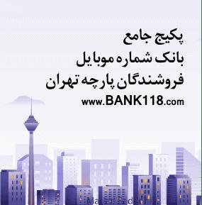 شماره موبایل پارچه فروشان تهران