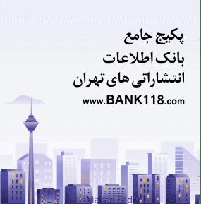 لیست انتشارات تهران