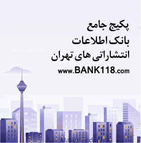 "<span itemprop=""name"">لیست انتشارات تهران</span>"