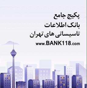 لیست تاسیساتی های تهران