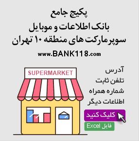 سوپرمارکت های منطقه 10 تهران