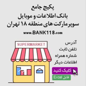 اطلاعات سوپرمارکت های منطقه 18 تهران