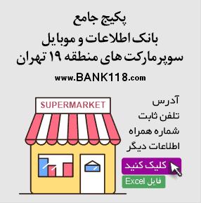 اطلاعات سوپرمارکت های منطقه 19 تهران
