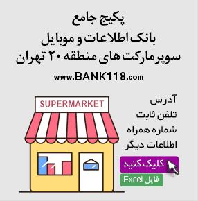 اطلاعات سوپرمارکت های منطقه 20 تهران