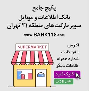 اطلاعات سوپرمارکت های منطقه 21 تهران