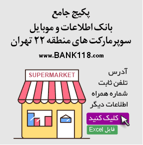 "<span itemprop=""name"">اطلاعات سوپرمارکت های منطقه ۲۲ تهران</span>"