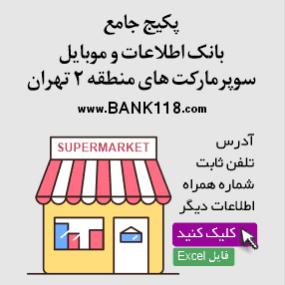اطلاعات سوپرمارکت های منطقه دو تهران