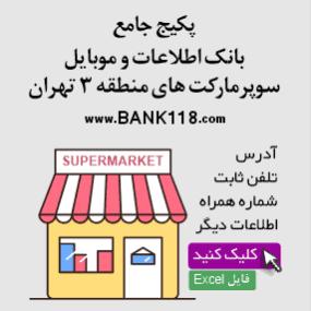 اطلاعات سوپرمارکت های منطقه سه تهران