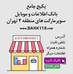 اطلاعات سوپرمارکت های منطقه چهار تهران