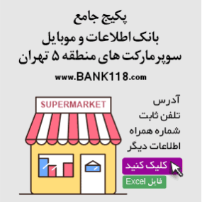 اطلاعات سوپرمارکت های منطقه پنج تهران