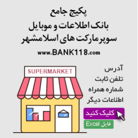 اطلاعات و موبایل سوپرمارکت های اسلامشهر