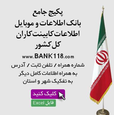 اطلاعات کابینت کاران کشور