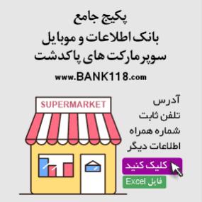 اطلاعات و موبایل سوپرمارکت های پاکدشت