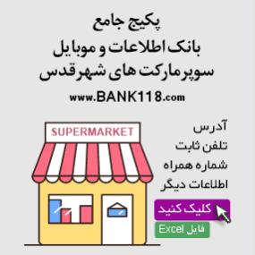 اطلاعات و موبایل سوپرمارکت های شهرقدس
