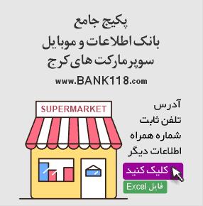 اطلاعات و موبایل سوپرمارکت های کرج