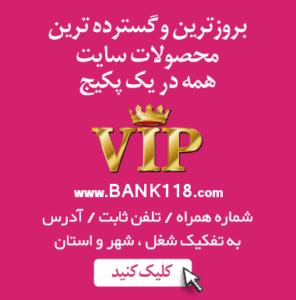 لیست اصناف و مشاغل ایران