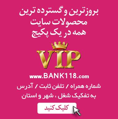 "<span itemprop=""name"">لیست اصناف و مشاغل ایران | پکیج VIP</span>"