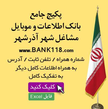 "<span itemprop=""name"">اطلاعات و لیست مشاغل شهر آذرشهر</span>"