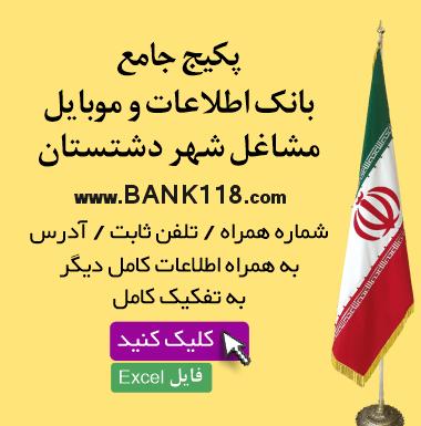 اطلاعات-و-لیست-مشاغل-شهر-دشتستان