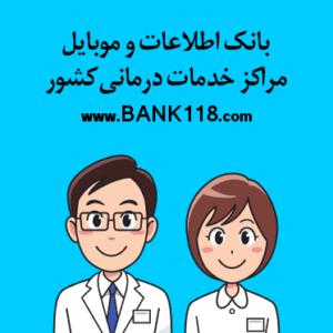اطلاعات و موبایل مراکز خدمات درمانی