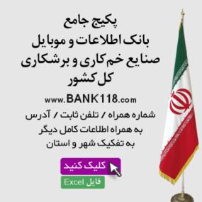 بانک اطلاعات صنایع خم کاری و برش کاری