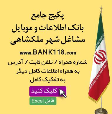 اطلاعات-و-لیست-مشاغل-شهر-ملکشاهی