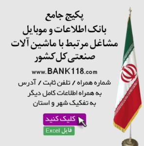 بانک اطلاعات ماشین آلات صنعتی کشور
