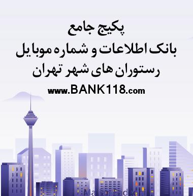 اطلاعات و لیست رستوران های تهران