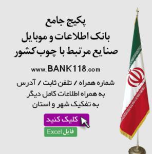 بانک اطلاعات صنایع چوب کشور