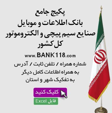 بانک اطلاعات صنایع سیم پیچی و الکتروموتور