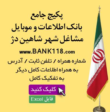 اطلاعات-و-لیست-مشاغل-شهر-شاهین-دژ