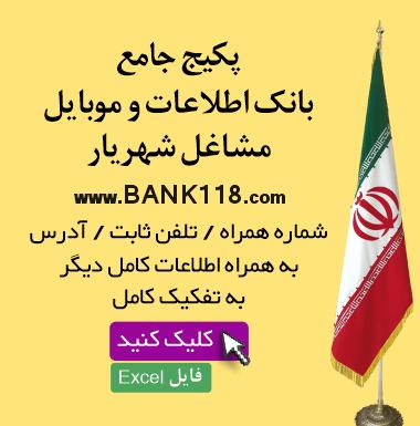 اطلاعات-و-لیست-مشاغل-شهر-شهریار