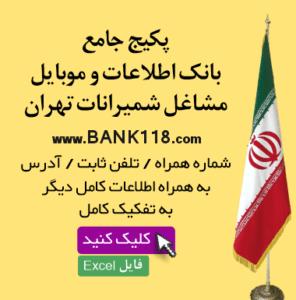 اطلاعات-و-لیست-مشاغل-شهر-شمیرانات