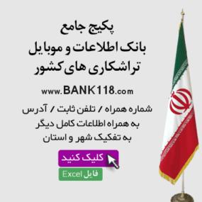 بانک اطلاعات تراشکاری های کشور