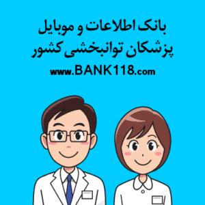 اطلاعات و شماره موبایل پزشکان توانبخشی