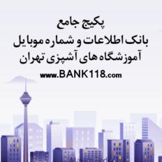 اطلاعات-آموزشگاه-های-آشپزی-تهران