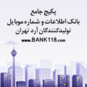 اطلاعات-تولیدکنندگان-آرد-تهران