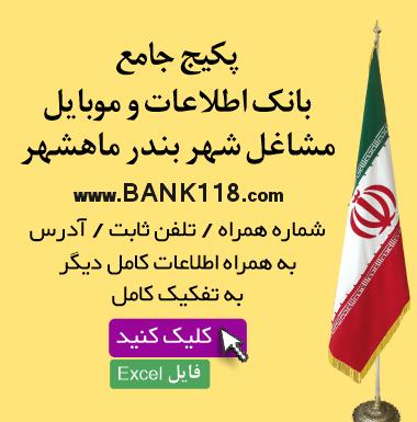 اطلاعات-و-لیست-مشاغل-شهر-بندر-ماهشهر