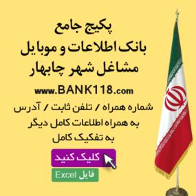 اطلاعات و لیست مشاغل شهر چابهار