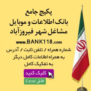 اطلاعات و لیست مشاغل شهر فیروز آباد