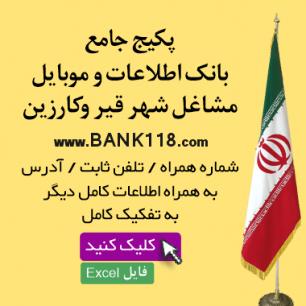اطلاعات و لیست مشاغل شهر قیر وکارزین