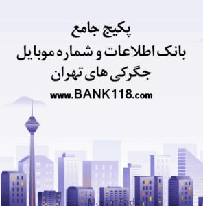 اطلاعات-و-لیست-جگرکی-های-تهران