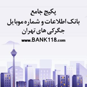 اطلاعات و لیست جگرکی های تهران