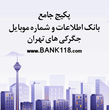 "<span itemprop=""name"">اطلاعات و لیست جگرکی های تهران</span>"